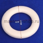 Кольцо из пенопласта. Диаметр 12 см