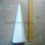 Конус из пенопласта. Высота 19 см