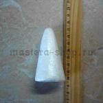 Конус из пенопласта. Высота 6 см