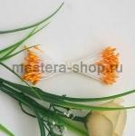 Тычинки малые оранжевые светлые(1-1,5 мм)