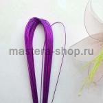 Проволока для цветов из капрона: 0,55 мм (№24). Фиолетовый