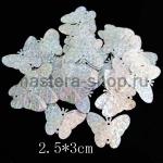 Пайетки бабочка 25*30 мм голографик Серебро - 1шт