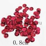Пайетки круглые 8 мм Красные - 5 гр.