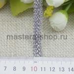 Тесьма сороконожка 10 мм. Серебро