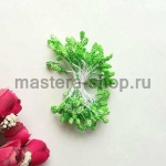 Тычинки зернистые зеленые светлые (4 мм)