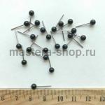 Бусины черные для глазок (носиков) на металлической ножке 4 мм