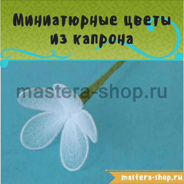 Как сделать из капрона миниатюрные цветочки
