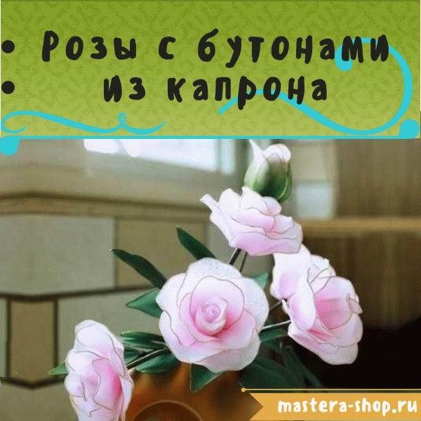 Цветы из капрона своими руками. Как сделать цветы Розы с бутонами