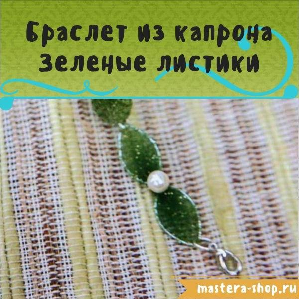 Как сделать украшения из капрона: Браслет Зеленые листики