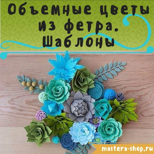 Объемные цветы из фетра. Шаблоны для вырезания
