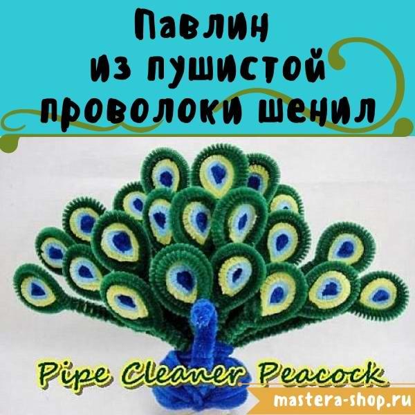 Видео мастер-класс по поделкам из пушистой проволоки шенил: Павлин