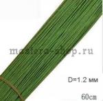 Проволока флористическая с бумажной обмоткой. D=1,2 мм