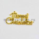 Надпись Merry Christmas. Золото
