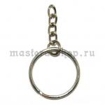 Кольцо для брелка с цепочкой
