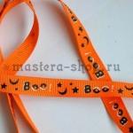 Репсовая лента Хэллоуин Boo оранжевая