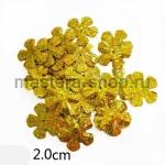 Пайетки цветок 20 мм голографик пятилепестковый Золото - 1шт