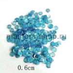 Пайетки круглые 6 мм Голубые - 10 гр.
